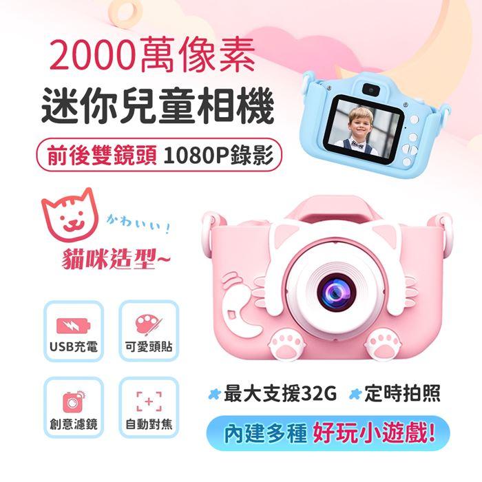 【u-ta】兒童趣味STEAM親子學習數位相機D7(贈32G記憶卡)藍色