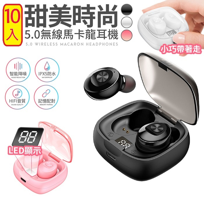 $249/件【10入組】多彩5.0電顯版雙耳真無線耳機R7(隨機色)(多入賣場)