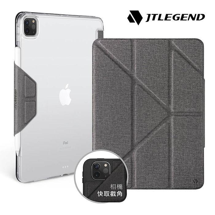 JTL / JTLEGEND iPad Pro 2021 Amos 12.9吋 相機快取多角度折疊布紋皮套(有Apple pencil磁