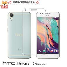 阿柴好物 HTC Desire 10 Lifestyle 9H鋼化玻璃保護貼