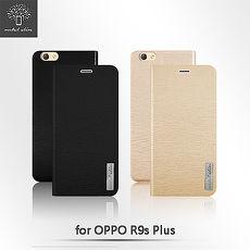 Metal-Slim OPPO R9s Plus 流星紋PC站立皮套