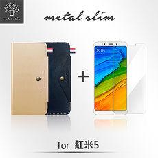 Metal-Slim 紅米5 高仿小牛皮法式古著設計款TPU皮套+玻璃貼輝煌金