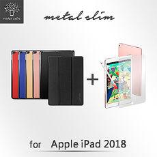 Metal-Slim Apple iPad 9.7 2018 高仿小牛皮三折立架式皮套+9H鋼化玻璃保護貼熱情紅