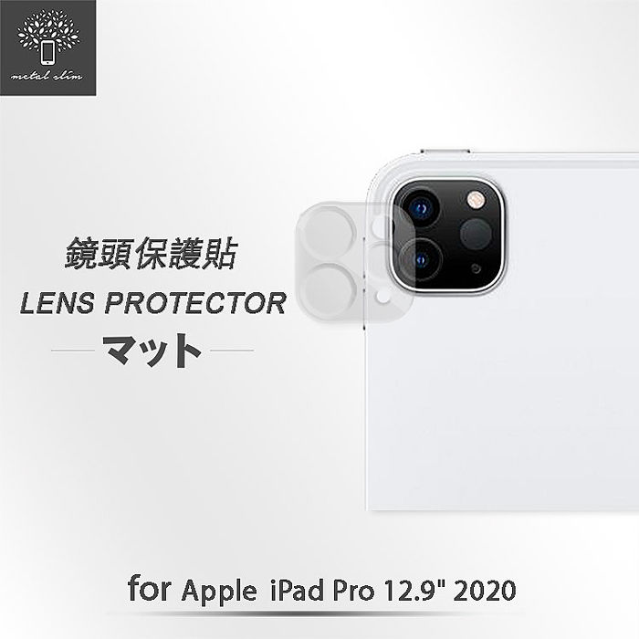 Metal-Slim Apple iPad Pro 12.9吋(2020) 新版3D全包覆鋼化玻璃鏡頭貼