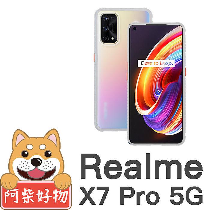 阿柴好物 Realme X7 Pro 5G 雙料霧面保護殼