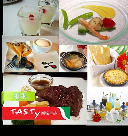 TASTy西堤牛排套餐券 (2張)★我拼最省★(王品系列)