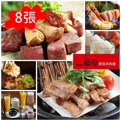 藝奇ikki新日本料理 餐券(8張)★我拼最省★(王品系列)