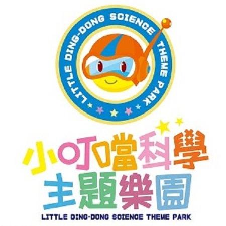 【小叮噹科學主題樂園】門票入場券3人組 (含雪屋)