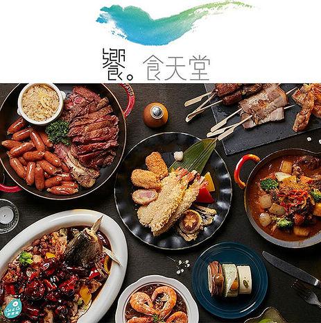 全台【饗食天堂】自助美饌平日下午茶券-4張(期限2019/4/30)
