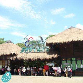 新竹綠世界 生態農場門票入場券3張組 使用期限2019.11.07