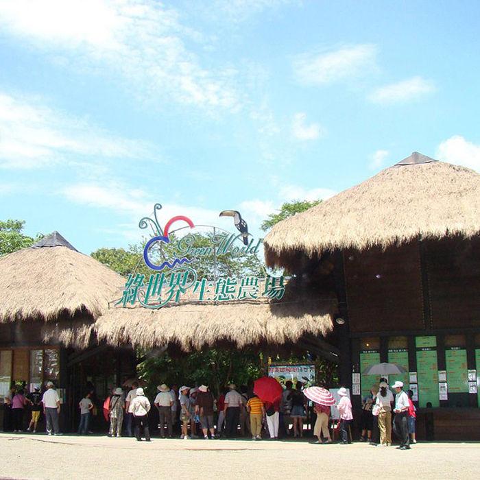 新竹綠世界 生態農場門票入場券4張組 使用期限2019.11.07
