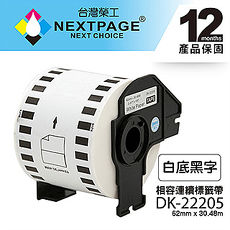 【NEXTPAGE】BROTHER 相容 連續 標籤帶 DK-22205(62mm x30.48m 白底黑字 )