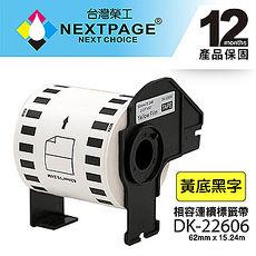 【NEXTPAGE】BROTHER 相容 連續 標籤帶 DK-22606(62mm x15.24m 黃底黑字 )