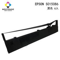 【NEXTPAGE】EPSON S015086(S015096)黑色相容色帶 (1組6入)- LQ-2170