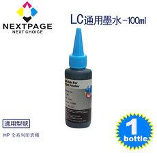 【台灣榮工 】HP 全系列 Dye Ink 淡藍色可填充染料墨水瓶/100ml
