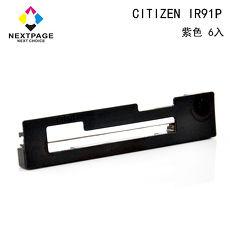 【NEXTPAGE】 CITIZEN IR91P 收銀機相容色帶組-紫色(1組6入)