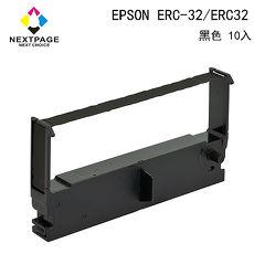 【NEXTPAGE】EPSON ERC-32/ ERC32 相容色帶 二聯式發票 收據 收銀機色帶 黑色 10入