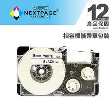 【NEXTPAGE】CASIO 標籤機專用相容標籤帶 XR-9WE1(白底黑字 9mm)