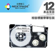 【NEXTPAGE】CASIO 標籤機專用相容標籤帶 XR-18WE1(白底黑字 18mm)