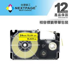 【NEXTPAGE】CASIO 標籤機專用相容標籤帶 XR-24YW1(黃底黑字 24mm)