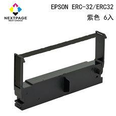 【NEXTPAGE】EPSON ERC-32/ ERC32 相容色帶 二聯式發票 收據 收銀機色帶 紫色6入