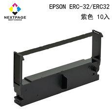 【NEXTPAGE】EPSON ERC-32/ ERC32 相容色帶 二聯式發票 收據 收銀機色帶 紫色10入