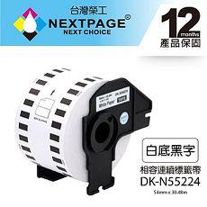 【NEXTPAGE】Brother 連續相容標籤帶 DK-N55224 (白底黑字 54mm*30.48m) 耐久型無黏性紙卷