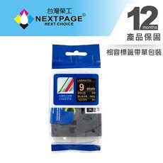 【NEXTPAGE】BROTHER 一般相容標籤帶TZ-324 (黑底金字 9mm)
