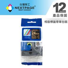 【NEXTPAGE】BROTHER 一般相容標籤帶TZ-354 (黑底金字 24mm)