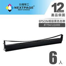【NEXTPAGE】EPSON #7754(S015511)/LQ1000 黑色相容色帶(1組6入)