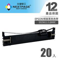 【NEXTPAGE】EPSON S015611(S0515555)/LQ690C 黑色相容色帶(1組20入)