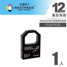 【NEXTPAGE】PANASONIC P1124/P1121黑色相容色帶