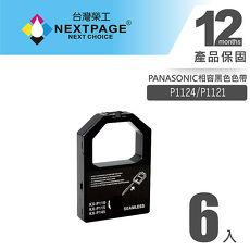 【NEXTPAGE】PANASONIC P1124/P1121黑色相容色帶(1組6入)