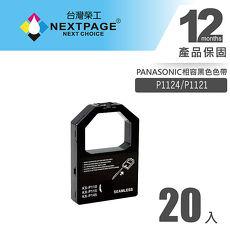 【NEXTPAGE】PANASONIC P1124/P1121黑色相容色帶(1組20入)