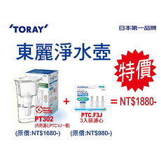 TORAY東麗 淨水壺 PT302 + PTC.F3J(濾心) 超值組