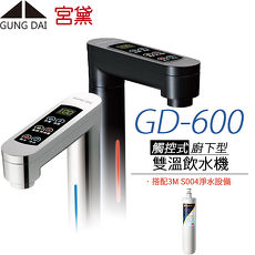 【宮黛 GUNG DAI】櫥下觸控式冰溫熱雙溫飲水機 GD-600 搭配3M S004淨水器銀白