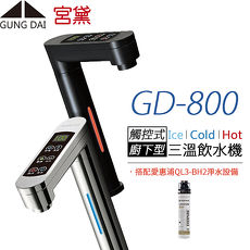 【宮黛 GUNG DAI】櫥下觸控式冰溫熱三溫飲水機 GD-800 搭配愛惠浦QL3-BH2淨水器銀白