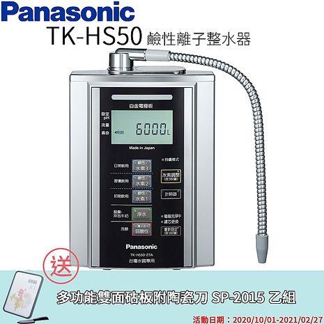 【Panasonic 國際牌】鹼性離子淨水器 TK-HS50 ZTA