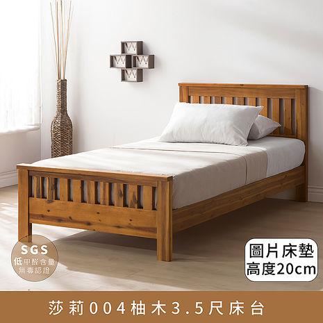 【myhome8】Sally 莎莉-柚木全實木3.5尺單人床架、單人床台-同步外銷日本,品質可靠