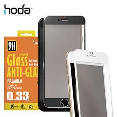 贈小清潔組 HODA iPhone 8 Plus 5.5吋 2.5D滿版 霧面鋼化玻璃保護貼 0.33mm白色