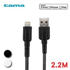 日本原裝 tama Lightning MFi認證充電傳輸線2.2M Apple iPhone ios 編織線 耐彎折 (活動)白色