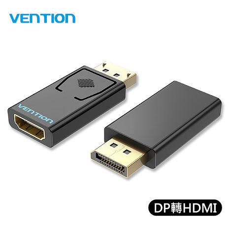 VENTION 威迅 HBK系列 DP轉HDMI轉接頭