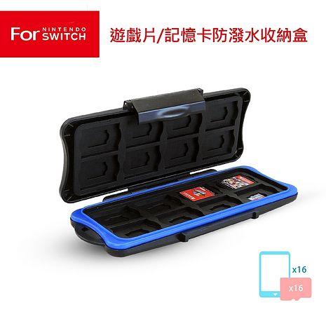 『加購』任天堂 Switch 遊戲片/記憶卡防潑水收納盒-16片(KJH-SWITCH-005)