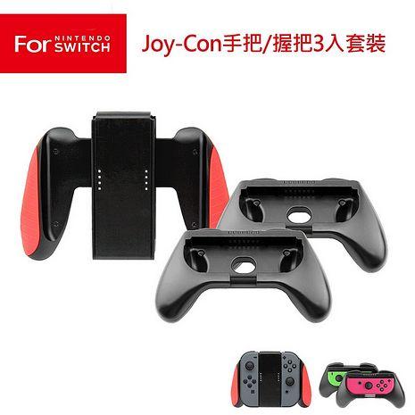 『加購』任天堂Switch Joy-Con手把/握把3入套裝(KJH-SWITCH-013)