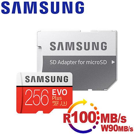 Samsung三星 microSDXC 256GB R100/W90MB UHS-I U3 EVO+高速記憶卡-含轉卡