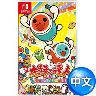 任天堂Switch 太鼓之達人 Nintendo Switch版!–中文版