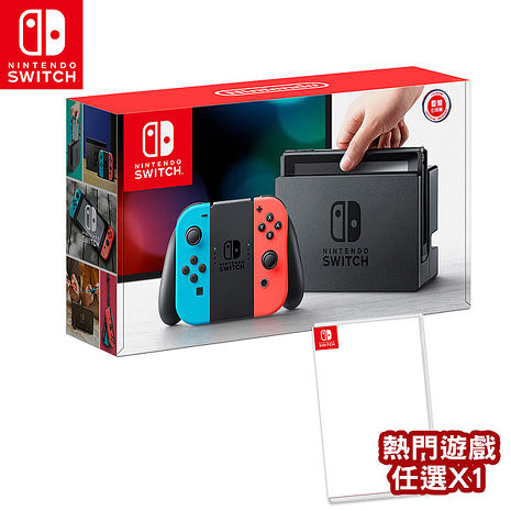 『超值特惠組』任天堂 Nintendo Switch主機組合-電光藍&電光紅+遊戲任選*1超級瑪利歐派對-專