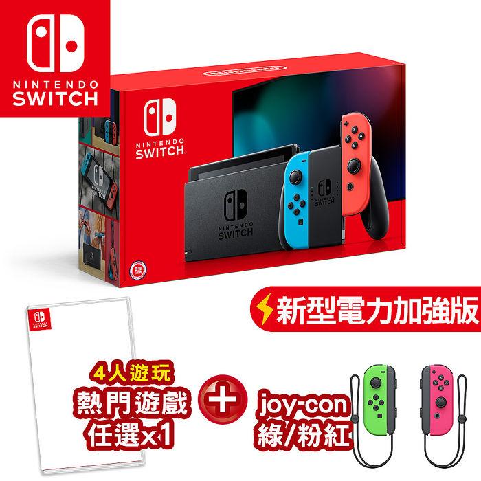 Nintendo 任天堂 Switch新型電力加強版主機 電光紅&電光藍+joy-con 綠色&粉紅手把+四人遊戲任選*1超級轟炸超人R