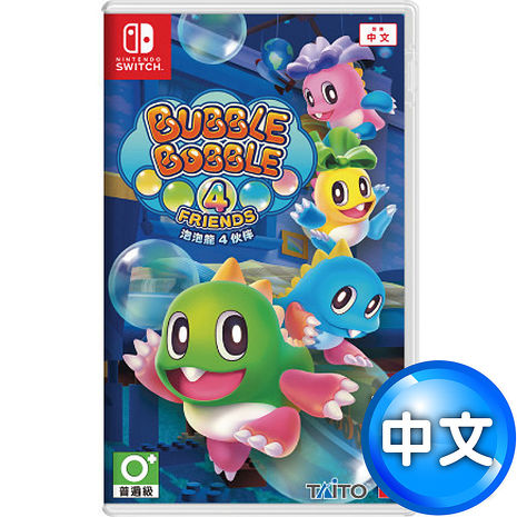任天堂NS Switch 泡泡龍4 伙伴(Bubble Bobble 4 Friends)-中英文版