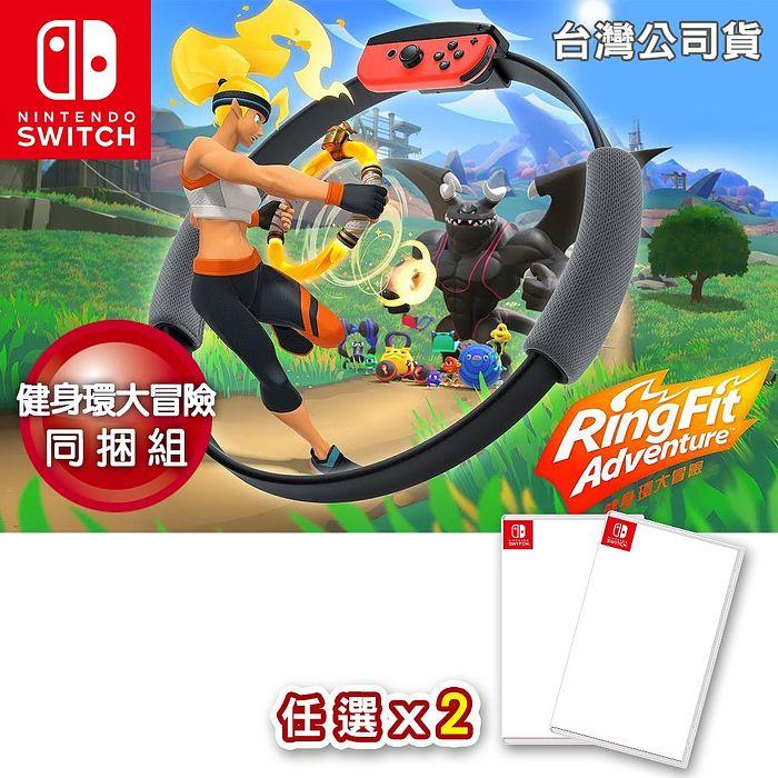 Nintendo NS Switch 健身環大冒險 同捆組台灣公司貨+遊戲任選*2 贈隨機特點*1瑪利歐派對+轟炸超人